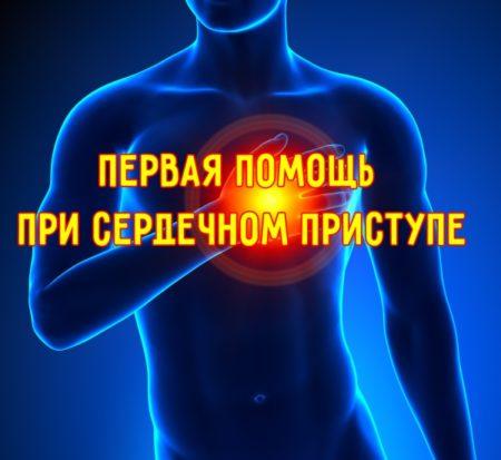 Что делать при сердечном приступе первая помощь