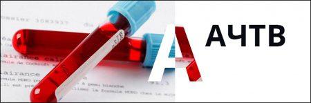 Что такое ачтв в анализах крови